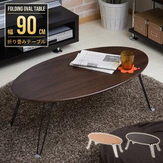 折疊桌 [中心表簡單的橢圓形桌子客廳茶几折疊橢圓形橢圓形橢圓形狀]