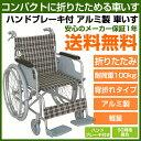 車いす 介護用 アルミ製 車椅子 幸和製作所 テイコブ B-31/車いす 介護 アルミ製 車椅子 車いす 軽量