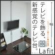 ラフィット用TV取付金具 lafit 突っ張り棒 TV テレビ 壁面テレビ zfn-lafit-tv?