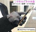 チェック柄 スマホ対応 抗ウイルス手袋 レディース 女性手袋