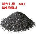 ぼかし炭 微生物資材 40L
