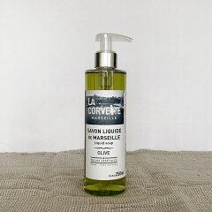 フランス製リキッドソープオリーブ250mlマルセイユ石鹸サボン・リキッドオリーブの香り植物性油脂100%ラ・コルベットLACORVETTEギフトおすすめ人気