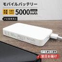 モバイルバッテリー 大容量 軽量 薄型 LEDライト付き 4