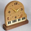 置き時計 置時計 時計 木製 ピアノ 音楽 天然 教室木 無...