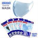 接触冷感 マスク クールフィットマスク 選べる5色 各3枚入り 夏マスク 夏用マスク レギュラーサイズ ポリエステル ポリウレタン 冷たい マスク 花粉症 ほこり