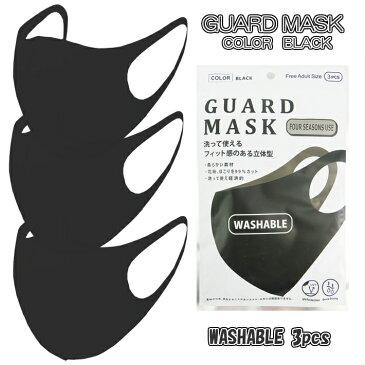 ガードマスク ブラック 3枚入り×1袋 マスク GUARD MASK BLACK black 3枚入り レギュラーサイズ ポリエステル ポリウレタン マスク 花粉症 ほこり