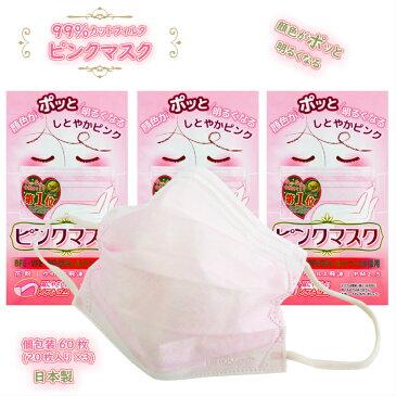 ピンクマスク しとやかピンク 60枚 20枚入り×3個 ピンク 個包装マスク PINK MASK 99%カットフィルター 小さめサイズ 耳にやさしい柔らかゴム ノーズピース 立体プリーツ加工 花粉 PM2.5 ウイルス飛沫 かぜ 日本製 全国マスク工業会 会員 JHPIA MADE IN JAPAN