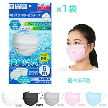 接触冷感 不織布マスク 1袋 1袋同色5枚入り 選べる5色 冷感ひんやりマスク 使い切りタイプマスク レーヨン生地使用 ノーズフィッター やわらかソフトゴム 立体プリーツ