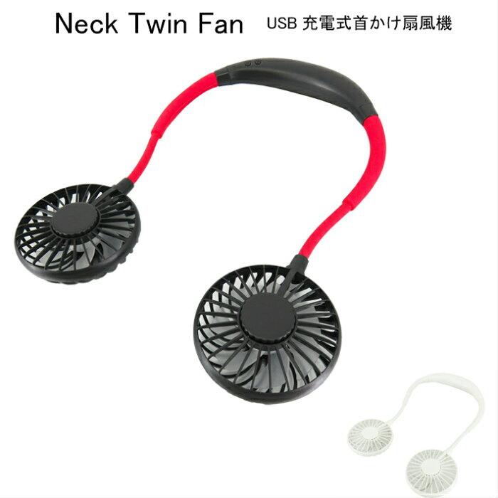 首かけ 扇風機 ネックツインファン USB充電式 Neck Twin Fan LED付 扇風機 カラーライト機能 ネック扇風機 3段階風量 熱中症対策 アウトドア 花火大会 スポーツ観戦 フェス扇風機 携帯扇風機 猛暑対策グッズ ホワイト ブラック USB扇風機