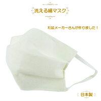 マスク 絹マスク 洗える絹マスク シルクマスク 1枚 布マスク 繰り返し使えるマスク 布製 洗える マスク 日本製マスク サイズフリーマスク 日本製 マスク