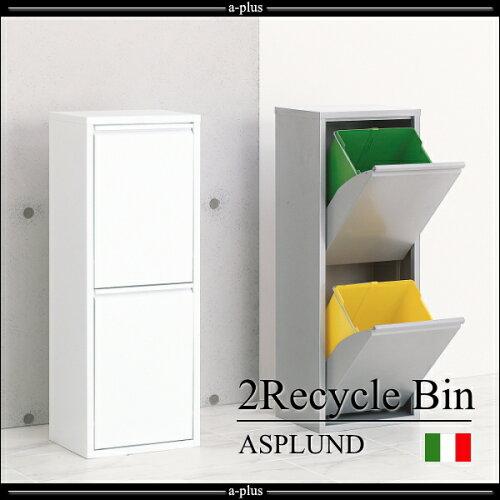 ASPLUND(アスプルンド) 2リサイクルビン イタリア製ゴミ箱 ごみ箱 ダストボックス【HLS_D...