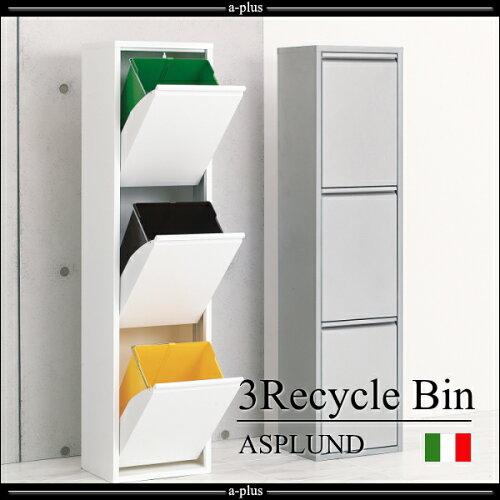 ASPLUND(アスプルンド) 3リサイクルビン イタリア製ゴミ箱 ごみ箱 ダストボックス【HLS_DU...