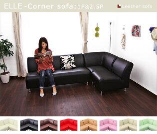 コーナーソファセット-ELLE-2.5人掛けと1人掛けの組合せクールモダン