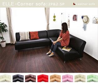 コーナーソファセット-ELLE-2.5人掛けと2人掛けの組合せクールモダン