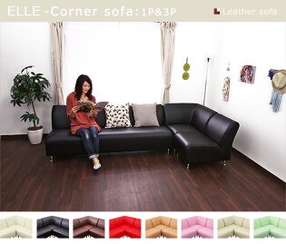 コーナーソファセット-ELLE-3人掛けと1人掛けの組合せクールモダン