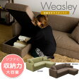 カウチソファ 収納付き / Weasley 送料無料 ソファ ソファー カウチ 3人掛け コンパクト sofa