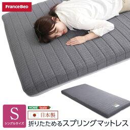 折りたためるスプリングマットレス シングルサイズ フランスベッド 日本製