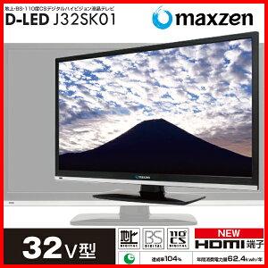 【送料無料】マクスゼン(maxzen) 32型・32インチ 液晶テレビ 地上・BS・110度CSデジタル HD(ハイビジョン) J32SK01