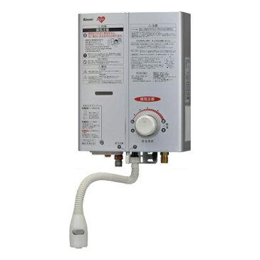 【送料無料】Rinnai RUS-V560SL-LP [ガス湯沸かし器 元止め式 5号 シルバー プロパンガス用]