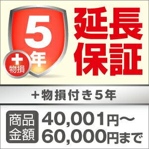 スーパー5年延長保証