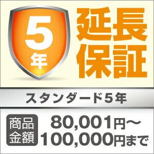 延長保証5000円