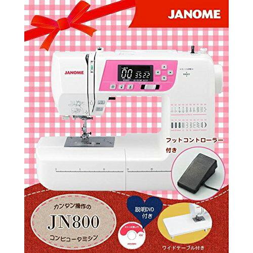 ジャノメJN800ピンク[フットコントローラー付コンピュータミシン]【同梱配送】【き】【沖縄・離島配送】