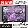 【送料無料】【あす楽】マクスゼン(maxzen) 32型(32インチ 32V型)液晶テレビ 外付けHDD録画機能対応 J32SK02 32V型 3波 地上・BS・110度CSデジタルハイビジョン HDMI2系統 東芝メディア社製 高画質エンジン搭載 ひとり暮らし 一人暮らし 1人暮らし