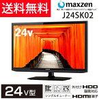 【送料無料】液晶テレビ 24型(24インチ 24V型) 外付HDD録画機能対応 HD(ハイビジョン) LED 地上・BS・110度CSデジタル J24SK02 マクスゼン(maxzen) 小型 1人暮らし ひとり暮らし