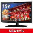 【送料無料】【あす楽】 マクスゼン 19型(19インチ 19V型) 液晶テレビ 19型テレビ 小型 外付HDD対応録画機能付き J19SK02 HD(ハイビジョン) LED 3波 地上・BS・110度CSデジタル (maxzen)