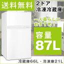 【送料無料】冷蔵庫 2ドア マクスゼン JR087HM01 87L 右...