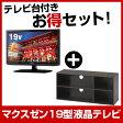 【送料無料】maxzen お得な「19インチTV&テレビ台」セット