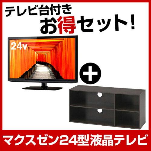 液晶テレビ maxzen お得な「24インチTV&テレビ台」セット