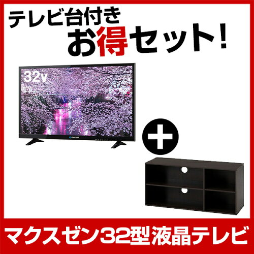 maxzen お得な「32インチTV&テレビ台」セット