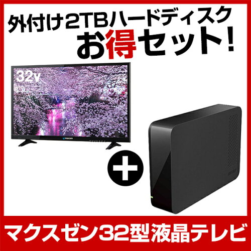 maxzen お得な 32インチ液晶テレビ&録画用USB外付けハードディスク2TBセット