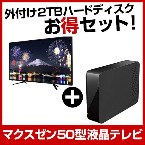 液晶テレビ maxzen J50SK01 + HD-LC2.0U3-BKE