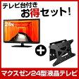 【送料無料】maxzen お得な「24インチTV&壁掛け金具」セット