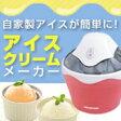 アイスクリームメーカー アイリスオーヤマ ICM01-VS バニラストロベリー/アイス/アイスクリーム/シャーベット/手作り/簡単