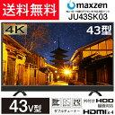【送料無料】 43型 4K対応 液晶テレビ JU43SK03 メーカー1,000日保証 地上・BS・110度CSデジタル 外付けHDD録画機能 ダブルチューナーmaxzen マクスゼン