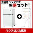 【送料無料】maxzen お得な「88L冷蔵庫&ラック」セット