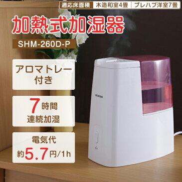 アイリスオーヤマ SHM-260D-P ピンク [加熱式加湿器 7畳]卓上 コンパクト スリム オフィス 寝室 子供部屋 乾燥 インフルエンザ 風邪 清潔 アロマ