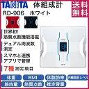 【送料無料】タニタ 体重計 RD-906-WH ホワイト インナースキ...