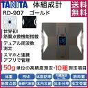 【送料無料】タニタ 体重計 RD-907-GD グレイッシュゴールド ...