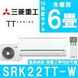 【送料無料】三菱重工 SRK22TT-W ホワイト TTシリーズ [エアコン(主に6畳)] ビーバーエアコン ジェット気流 JET気流 空気清浄 省エネ 暖房 冷房 ワープ運転