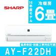 【送料無料】SHARP AY-F22DH DHシリーズ [エアコン (主に6畳用)] プラズマクラスター 消臭 空気浄化