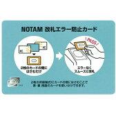 サクラクレパス 1318-UNH-100#125 ノータム 改札エラー防止カード