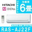 【送料無料】日立 RAS-AJ22F クリアホワイト 白くまくん AJシリーズ  [エアコン (主に6畳用)] 空調機器 除湿 売れ筋 定番 人気 一人部屋 寝室 買い替え 工事対応 設置 工事費