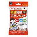 A-PRICE楽天市場店で買える「小久保工業所 緊急簡易ブランケット」の画像です。価格は101円になります。