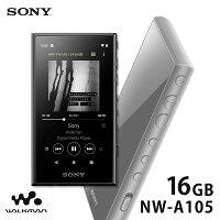 ソニー SONY Walkman ウォークマン A100シリーズ ポータブルオーディオプレーヤー (16GB) 本体 ヘッドホン非同梱モデル NW-A105-B ブラック 黒 ハイレゾ 高音質 ワイヤレス Bluetooth ストリーミング 音楽 動画