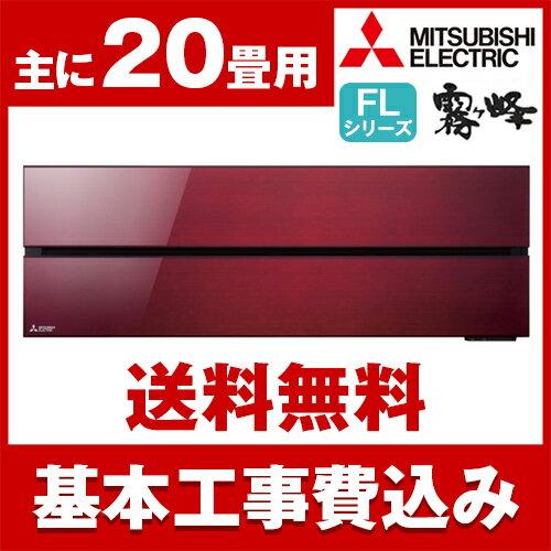 【送料無料】【お得な工事費込セット!!MSZ-FL6316S-R + 標準工事 でこの価格!!】MITSUBISHI MSZ-FL6316S-R ボルドーレッド 霧ヶ峰Style FLシリーズ [エアコン(主に17〜26畳)]