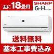 【送料無料】エアコン 【お得な工事費込セット!! AY-G56H2-W + 標準工事でこの価格!!】 シャープ (SHARP) AY-G56H2-W ホワイト系 G-Hシリーズ [エアコン(主に18畳・単相200V対応)]